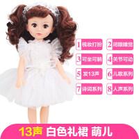 会说话的智能洋娃娃仿真女孩公主儿童玩具单个布长尾芭比翼鸟衣服