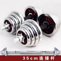 电镀哑铃杠铃男士女健身器材家用练臂肌20kg30公斤40套装一对 两只共0公斤包胶杆 连接杆