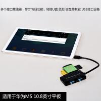 华为M5 10.8英寸U盘转接线多口otg数据线M5pro鼠标键盘SD卡