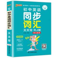 2019版 pass绿卡图书初中英语同步词汇天天背RJ版7~9年级适用 单元顺序漫画图解