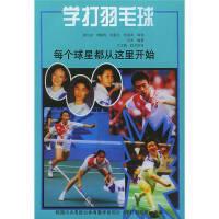 【品�|保障 �x��o�n】�W打羽毛球肖杰人民�w育出版社9787500919117