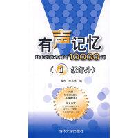 有声记忆:日本语能力测试10000词(1级部分)(附光盘)