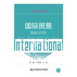 国际贸易基础与实务