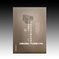 江西抚河流域先秦时期遗址考古调查报告II(金溪县) 全2册 精装 文物出版社出版