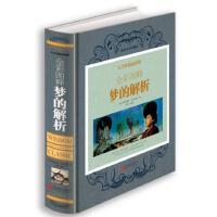 正版 梦的解析(精装珍藏版)弗洛伊德代表作品 世界外国哲学 全彩原版图书 畅销哲学和宗教 经典心理学书籍畅销书 彩图版