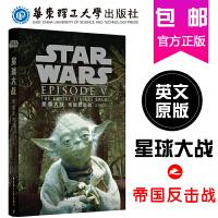 星球大战5:帝国反击战官方英文原版儿童课外读物少儿英语读物小学生课外阅读课外英语阅读