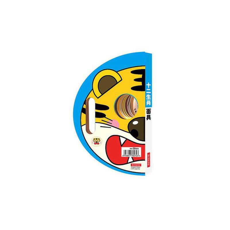 【正版书籍】十二生肖面具逗趣面具卡片儿童亲子互动游戏书玩具书0-3图片