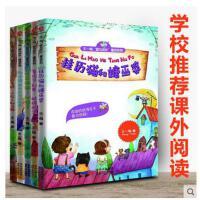 王一梅童话系列全套故事书一二三四五六年级课外阅读书籍 王一梅的书 7-10岁儿童文学书籍6-9-12岁小学生课外书班主