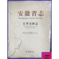 【二手旧书8成新】正版~ 安徽省志・古井贡酒志 1959―2012 97875