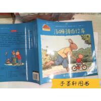 【旧书二手书9成新】汤姆骑自行车儿巴文海燕出版社