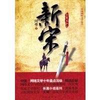 新宋―中国网络文学盘点