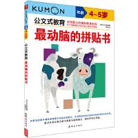 公文式教育―最动脑的拼贴书(4-5岁)