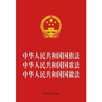 中华人民共和国国旗法 中华人民共和国国歌法 中华人民共和国国徽.