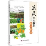 蔬菜实用栽培技术指南