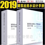 【官方正版 现货速发】2019新版建筑给水排水设计手册 第三版(上下册)2本套装 给排水设计手册 建设设计 中国建筑工