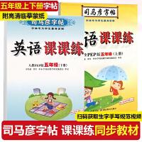 司马彦字帖五年级上册下册英语写字课课练套装2册人教版