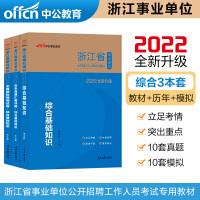 中公教育2021浙江省事业单位公开招聘工作人员考试:综合基础知识(教材+历年真题+全真模拟)3本套