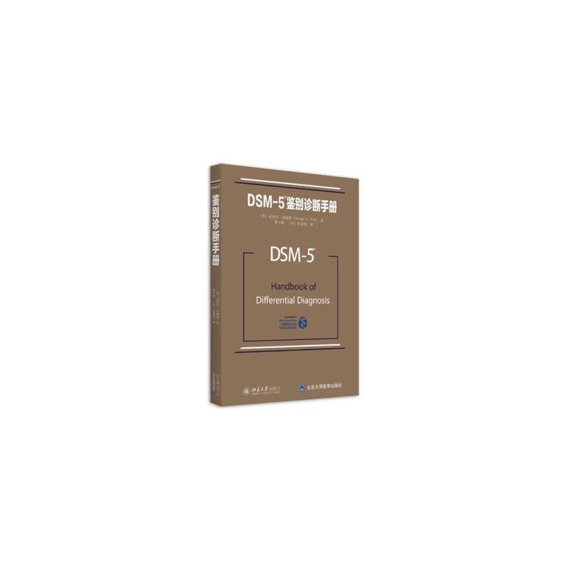DSM-5鉴别诊断手册 正品保证丨极速发货丨优质售后丨团购专线: 176-1151-9385(同号)