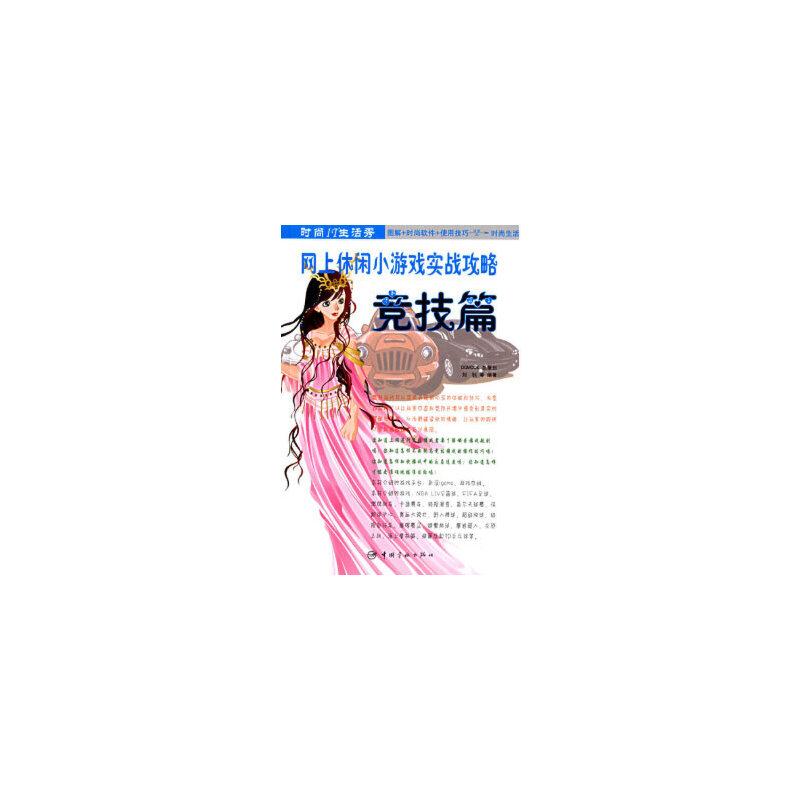 【二手书旧书9成新】 网上休闲小游戏实战攻略:竞技篇 刘钊 中国宇航出版社