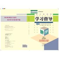 01191279(19秋)高中地理学习指导 (人教版)选修3