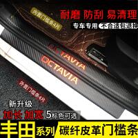 专用丰田卡罗拉雷凌威驰致炫RAV4门槛条碳纤维皮革迎宾踏板防护贴