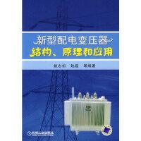 新型配电变压器结构、原理和应用 姚志松 机械工业出版社 9787111204343