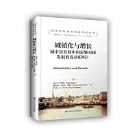 【新书店正版】 城镇化与增长:城市是发展中国家繁荣和发展的发动机吗?(诺贝尔经济学奖获得者丛书) 迈克尔・斯彭斯 帕特