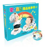 婴儿画报精品故事书(8)(精装)