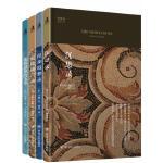 思想库系列(全4册)全新精装,精美彩插,权威翻译,书架必备
