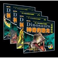 小笨熊正版书籍 第一本3D全景式少儿科普书/4册/神奇的恐龙 白垩纪/侏罗纪/三叠纪/史前世界 恐龙百科全书 适合5-10岁 送3D眼睛