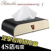 适用于荣威W5汽车纸巾盒i6/350/360/e950/e550/RX5/750车载抽纸盒