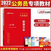 中公教育2022公务员考试专项教材:数量关系
