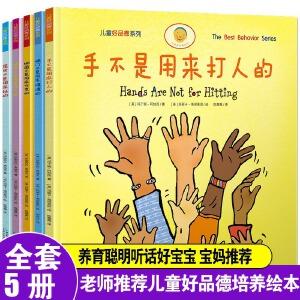 忍住别插手!让孩子独立的自我管理课 全3册 儿童好习惯行为书 如何正确养育男女孩正面管教儿童时间管理训练手册育儿书籍金钱观