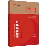 中公教育2022上海市公务员录用考试教材:历年真题精解行政职业能力测验(全新升级)