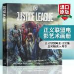 正义联盟电影艺术画册 英文原版 Justice League 电影设定集 DC正义联盟 海王神奇女侠 超人蝙蝠侠 英文