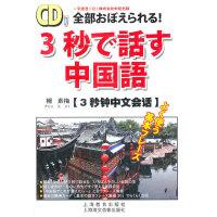 3秒钟中文会话(附赠CD光盘1张) 畅素梅 上海教育出版社