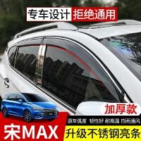 比亚迪宋max晴雨挡雨车窗雨眉档汽车专用2018款宋DM EV挡雨板雨条