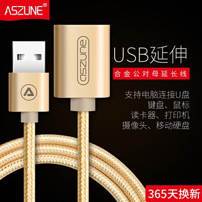 艾苏恩usb延长线公对母电脑网卡U键盘鼠标2.0加长5数据连接线3米 |甜蜜粉| 1.5m