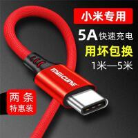 小米数据线5A超级闪充充电线小米9CC9 9e9Pro5G红米K20proNote7RedmiNote8pro快速充电原