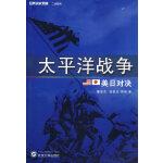 太平洋战争――美日对决