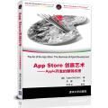 App Store创赢艺术――Apple开发的赚钱机密(亚马逊五星畅销书,最具价值的APP Store创赢商业指南)
