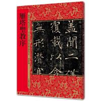 历代拓本精华丛书・雁塔圣教序