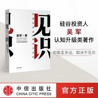 见识:你终能走多远,取决于见识 吴军 著 硅谷投资人的原则 职场励志成功系列 中信出版社 正版书籍