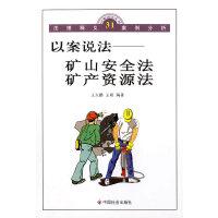 以案说法:矿山安全法、矿产资源法/以案说法丛书
