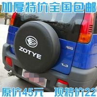 众泰轮胎罩2008后备胎罩 众泰5008专用备胎罩 众泰轮胎罩 备胎套 汽车用品