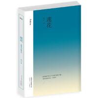莲花庆山9787547026588万卷出版公司