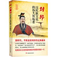 刘邦:汉民族文化的伟大开拓者洪亮亮中国言实出版社9787517105565