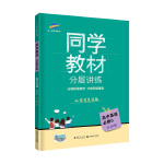 五三 同学教材分层讲练 高中英语 必修5 外研版 曲一线科学备考(2019)
