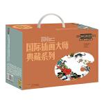 国际插画大师典藏书系(礼盒装共4册)