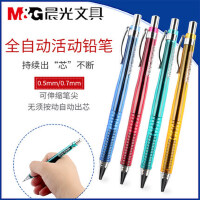 晨光文具MP0110学生写不断0.5mm全自动铅笔0.7活动铅自动出铅